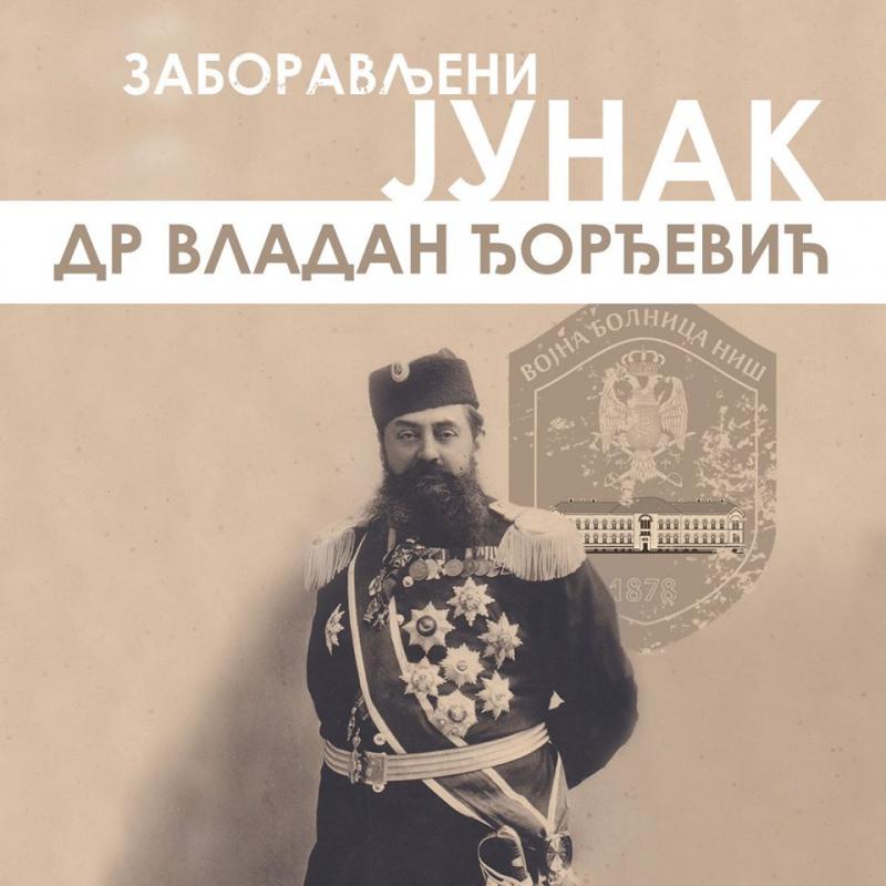 Organizator je Narodni muzej Vranje u saradnji sa niškim Narodnim muzejem. Foto: Promo