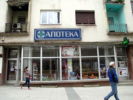 Radiće apoteka na šetalištu. Foto: D.Ristić/OK Radio