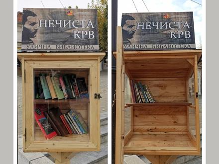 Biblioteka pre dva meseca i sada FOTO: Udružejne BEV