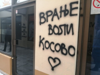 Vranjski grafiti