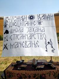 Viteski kamp na Vlasini