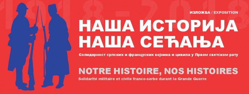 IZLOŽBA: Naša istorija, naša sećanja