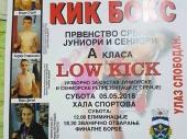 U Vranju prvenstvo Srbije u LOU KIKU