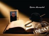 Bucin PEČAT na beogradskom Sajmu knjiga