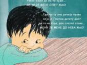 Pisci za decu okviru KNJIŽEVNE KOLONIJE