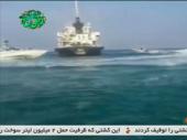 Zaplenjen britanski tanker u luci na jugu Irana
