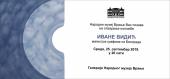 Izložba Ivane Vidić u Vranju