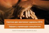 Svetski dan mentalnog zdravlja u Vranju: Sprečimo SAMOUBISTVA