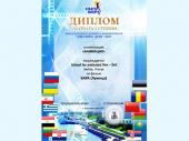 Priznanje u Rusiji: ŠAF-u nagrada na međunarodnom festivalu