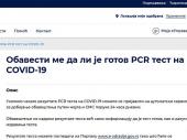 Nova usluga za obaveštenja o rezultatima PCR testa
