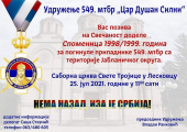 "Spomenice porodicama poginulih boraca 549. motorizovane brigade ""Car Dušan Silni"""