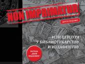 O CENZURI u bibliotekarstvu: Promocija nagrađene knjige Non imprimatur