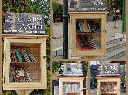 Ulične bibliteke u Vranju
